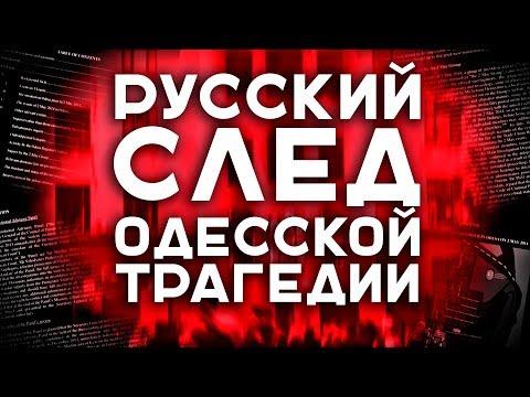 , title : 'РУССКИЙ СЛЕД ОДЕССКОЙ ТРАГЕДИИ 2 МАЯ 2014 ГОДА'