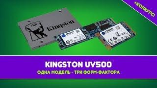 KINGSTON UV500 - ВЫБЕРИ СВОЙ ФОРМАТ! + КОНКУРС!