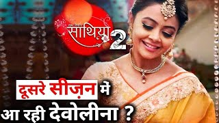 Big News: Devoleena Bhattacharjee will be seen in the Saath Nibhaana Saathiya Season 2 ? - Download this Video in MP3, M4A, WEBM, MP4, 3GP