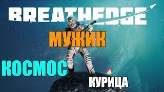 BREATHEDGE - Сказ о простом русском Мужике с Курицей в Космосе(Акт Первый)