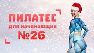 Новогодний Пилатес №26 от Натальи Папушой
