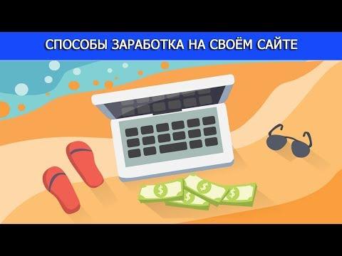 Как можно заработать быстро деньги через интернет