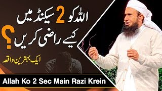 Allah Ko 2 Second Main Kaisay Razi Krein | Molana Tariq Jameel