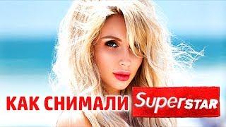 Как снимали: Loboda - Superstar