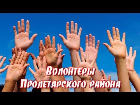 Волонтеры Пролетарского района