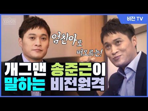 비전원격 홍보영상 - 개그맨 송준근