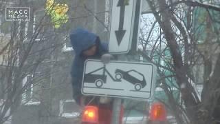 Парковка и стоянка запрещены   Новости сегодня   Происшествия   Масс Медиа