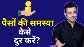 how to solve financial problems by sandeep maheshwari | sandeep maheshwari video | motivational vide