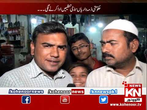 KN EYE 02 April 2019 | Kohenoor News Pakistan