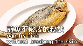 [Ytower Gourmet Food Network] Tips on how to pan-fry fish without breaking the skin