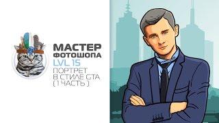 портрет в стиле ГТА в фотошопе (1часть) (gta style in photoshop)