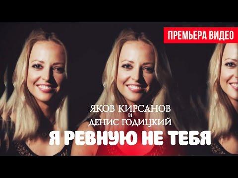 Яков Кирсанов и Денис Годицкий - Я ревную не тебя (Официальное видео)