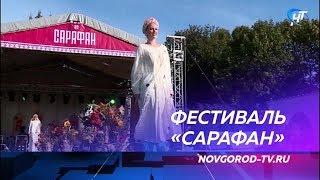 В Великом Новгороде прошел фестиваль костюма и народных промыслов «Сарафан»