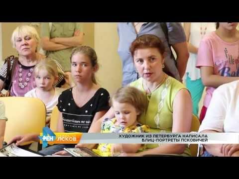 Новости Псков 30.06.2016 # Блиц портреты псковичей от Туриной