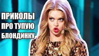 Приколы про тупую блондинку - Дизель Шоу Лучшее | ЮМОР ICTV