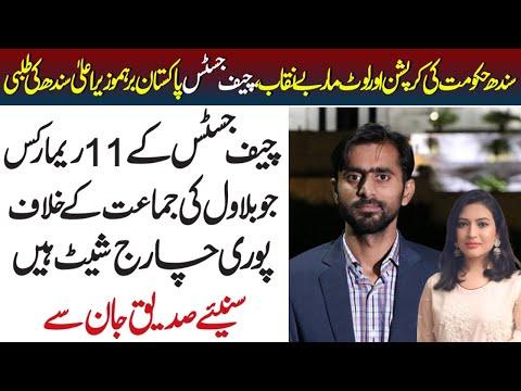 سندھ حکومت کی کرپشن اور لوٹ مار بے نقاب۔۔چیف جسٹس پاکستان برہم، سنئیے صدیق جان سے