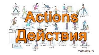Учим английский язык с английскими карточками! Движения и действия на английском