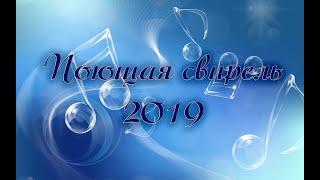 Конкурс юных вокалистов Поющая свирель-2019