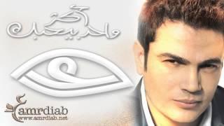 تحميل اغاني Amr Diab Aktar Wahed MP3