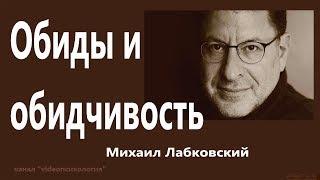 Обиды и обидчивость Михаил Лабковский