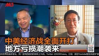程晓农 陈小平:中美经济战全面开打,地方大规模亏损潮袭来