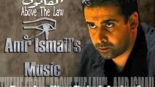 "تحميل اغاني عمرو إسماعيل - موسيقى فيلم ""خارج على القانون"" Amr Ismail - Theme From The OST Above The Law MP3"