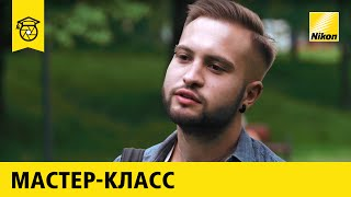 Мастер-класс: Илья Гомыранов   Макросъёмка 12+
