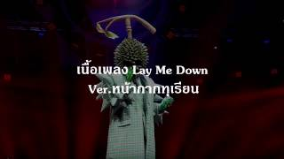 เพลง : Lay me down ver. หน้ากากทุเรียน - แปลไทย