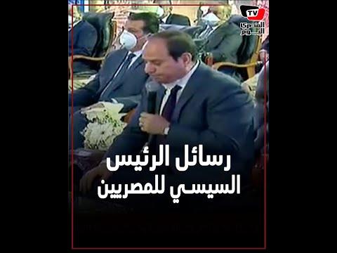 تحمل أعباء مالية ومنح للعمالة .. رسائل الرئيس السيسي للمصريين لمواجهة كورونا
