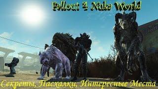 Fallout 4 Nuka World Секреты, Пасхалки, Интересные Места Третья часть
