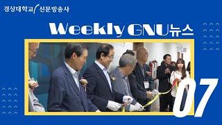 Weekly GNU뉴스(7회)