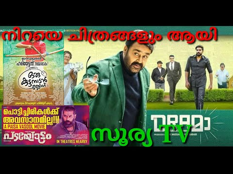 Surya Tv's December Movies2018