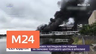 В Нью-Йорке 17 человек пострадали из-за пожара в торговом центре - Москва 24
