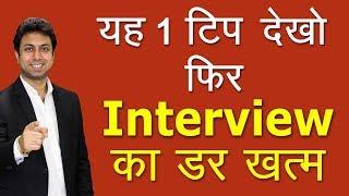 इंटरव्यू की घबराहट कैसे दूर करे   Interview Tips   Awal