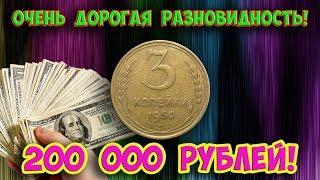 Как распознать дорогие разновидности монеты СССР достоинством 3 копейки 1950 года. Их стоимость.