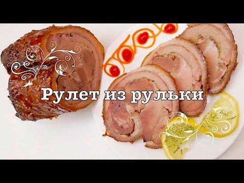 ОЧЕНЬ ВКУСНЫЙ Рулет из свиной рульки ПОД КАРАМЕЛЬНЫМ СОУСОМ!