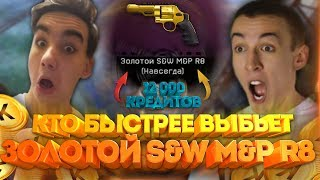 КРЫМСКИЙ vS НИКИТА - БИТВА за Золотой S&W M&P R8 в WARFACE ( 12 000 КРЕДИТОВ )