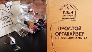 Смотреть онлайн Идеи для хранения косметики, органайзер своими руками