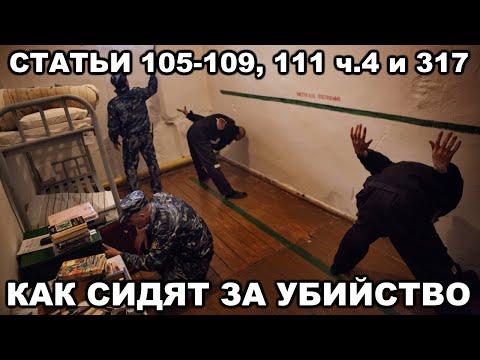Статьи 105, 106-109, 111 ч.4 и 317. Как и сколько сидят за убийство