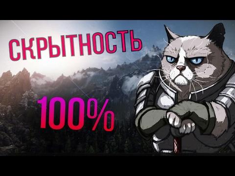 Skyrim КАЧАЕМ 100 Скрытности БЫСТРО на 1 УРОВНЕ - самый быстрый способ в ИГРЕ