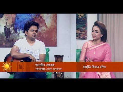 Ekusher Shokal || তানভীর তারেক, সঙ্গীতশিল্পী || 16 October 2019 || ETV Entertainment