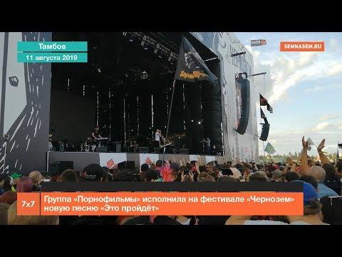 """Группа Порнофильмы исполнила на фестивале """"Чернозем"""" новую песню """"Это пройдёт"""""""