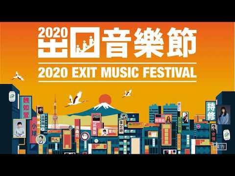 外帶東京到臺北!2020出口音樂節 把東京聖誕點燈搬來了!