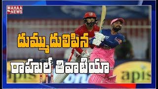 ఐపీఎల్ మజా అంటే RR vs KXIP: RR vs KXIP Match Highlights By Cricket Expert Sandeep | MAHAA NEWS
