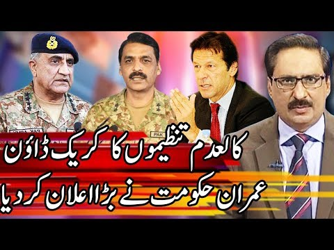 Kal Tak With Javed Chaudhary | 6 March 2019 | Express News