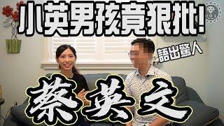 昔日深綠家族為何轉而支持韓國瑜,反怒批蔡英文!小英男孩的告白。feat.知名youtuber