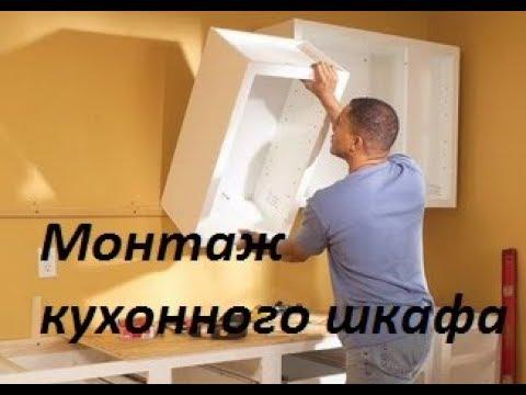 Как повесить кухонный шкаф