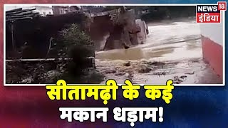 Monsoon 2019: Floods Gather Pace In Bihar's Sitamarhi, Houses Collapse In Water