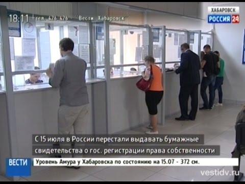 Вести-Хабаровск. Отмена бумажных свидетельств о праве собственности на недвижимость