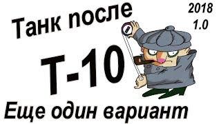 WoT.Еще один вариант ТОПа после Т-10.(просто мысли)